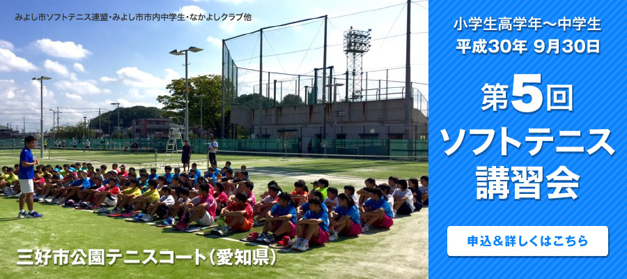 HY Club VerdeSoft Tennis CAMP 2018